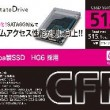 512 SSD