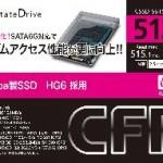 ASUS-K53E を SSD 化したら秒速!
